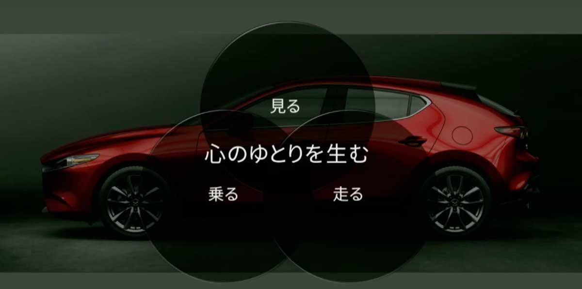 マツダ3(MAZDA3)の日本仕様 公式発表会の様子を動画&まとめた! mazda3_japan_05