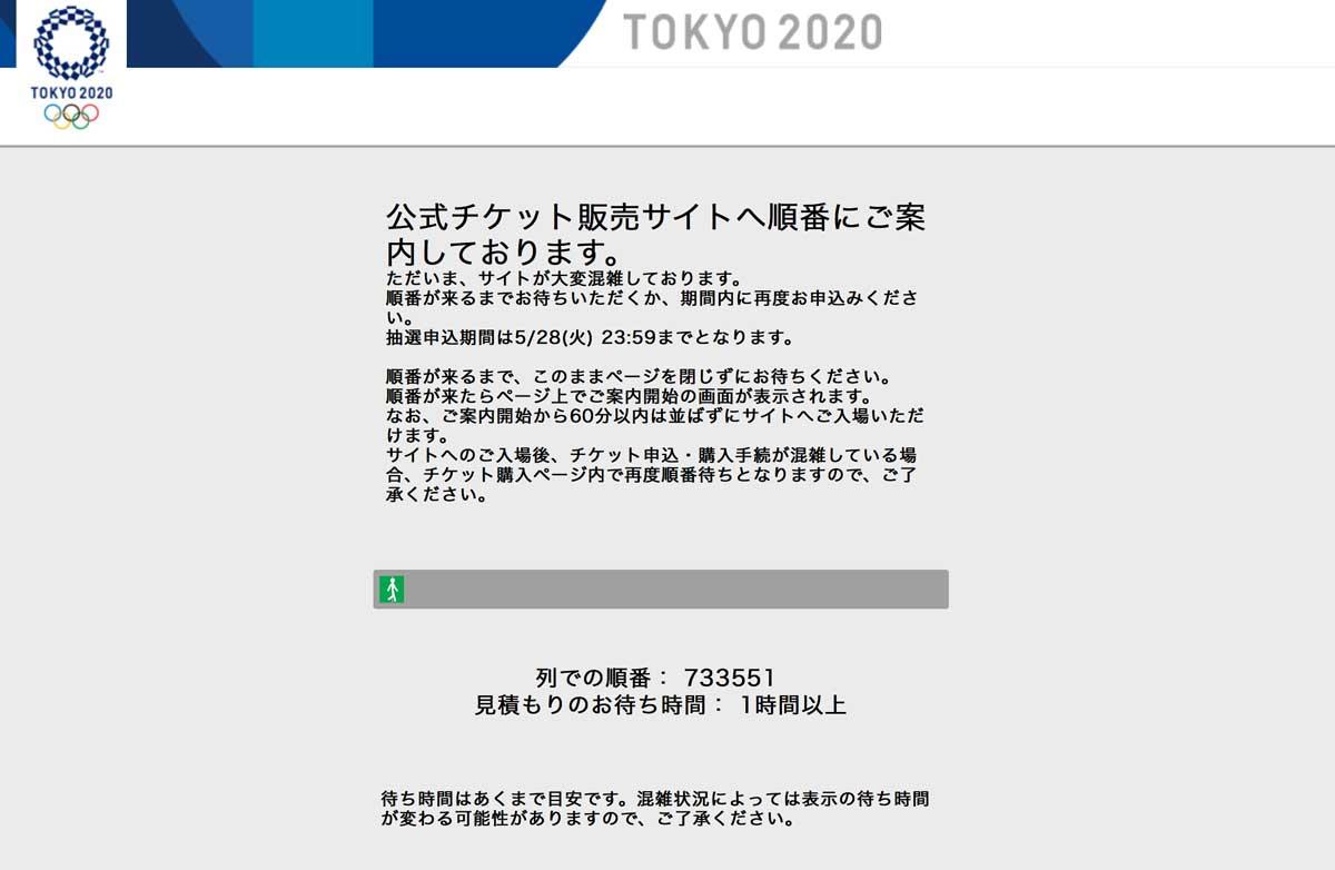 東京オリンピック2020のサッカーとサーフィンの観戦チケットが全く買えない。対策は? tokyo2020