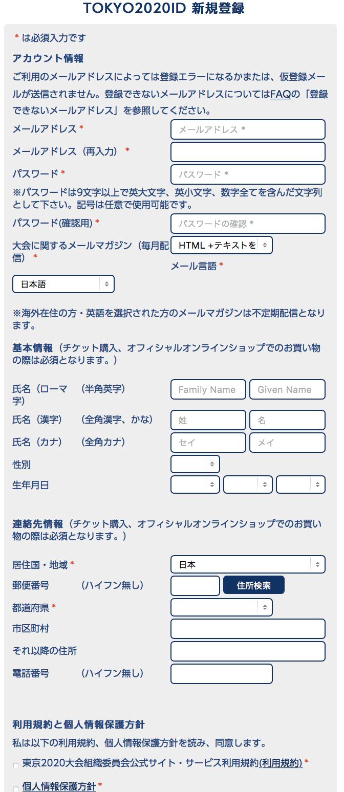 東京オリンピック2020の観戦チケットの申し込み手順が面倒でわかりにくい!買い方をまとめた! tokyo2020_flow_01
