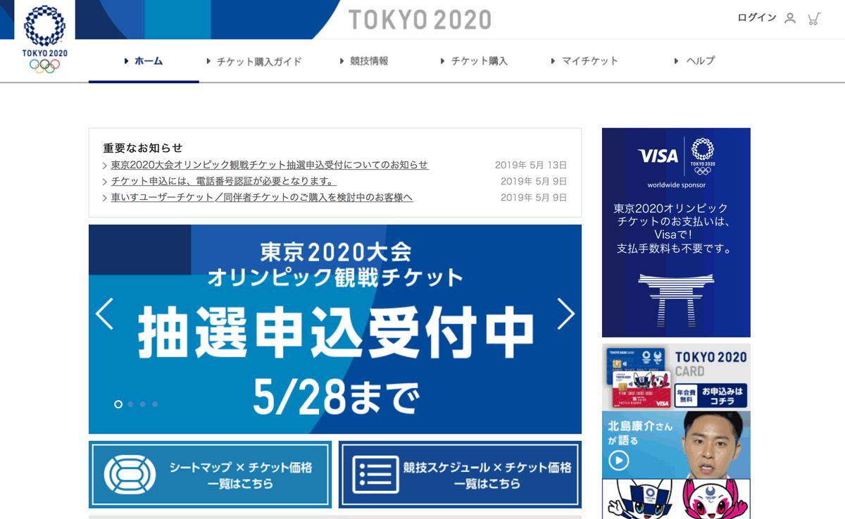 東京オリンピック2020の観戦チケットの申し込み手順が面倒でわかりにくい!買い方をまとめた! tokyo2020_flow_02