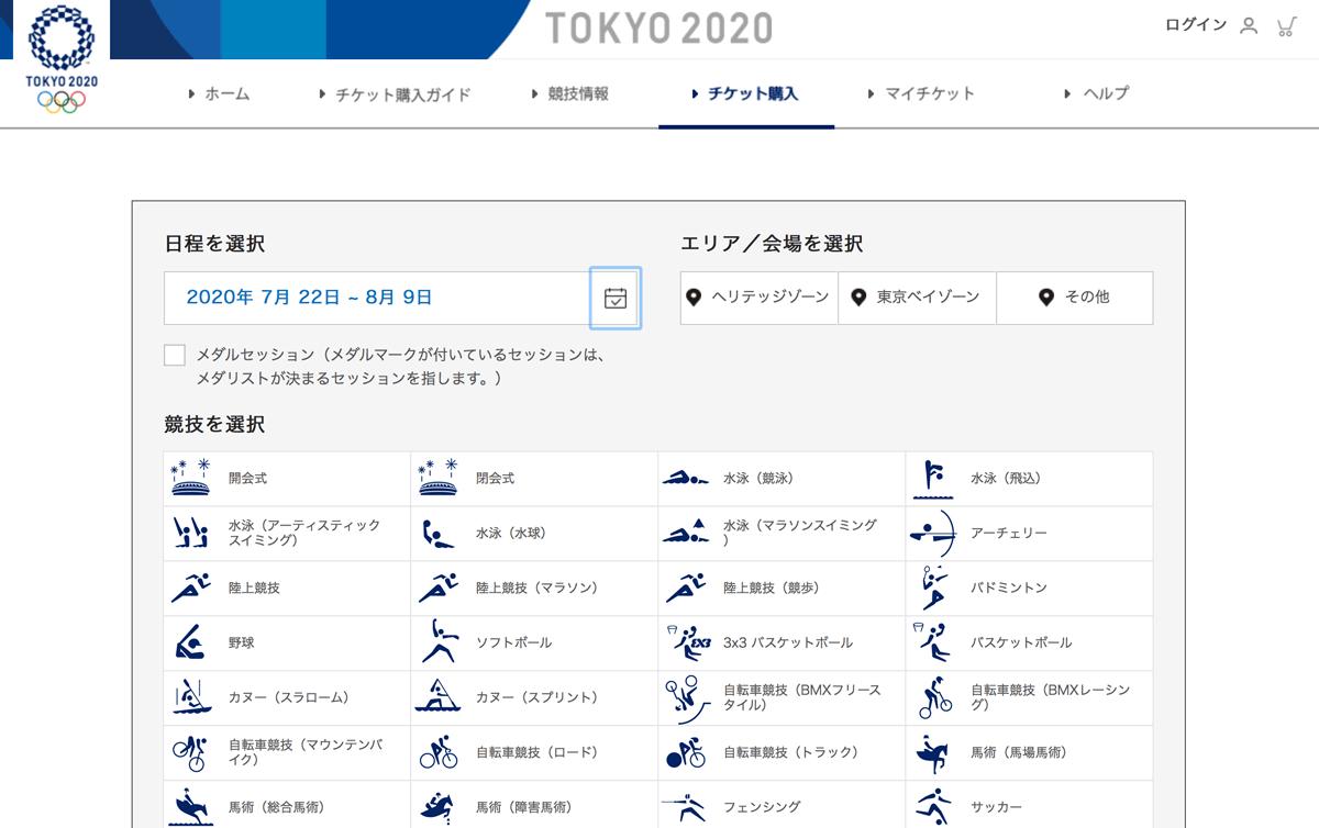 東京オリンピック2020の観戦チケットの申し込み手順が面倒でわかりにくい!買い方をまとめた! tokyo2020_flow_03