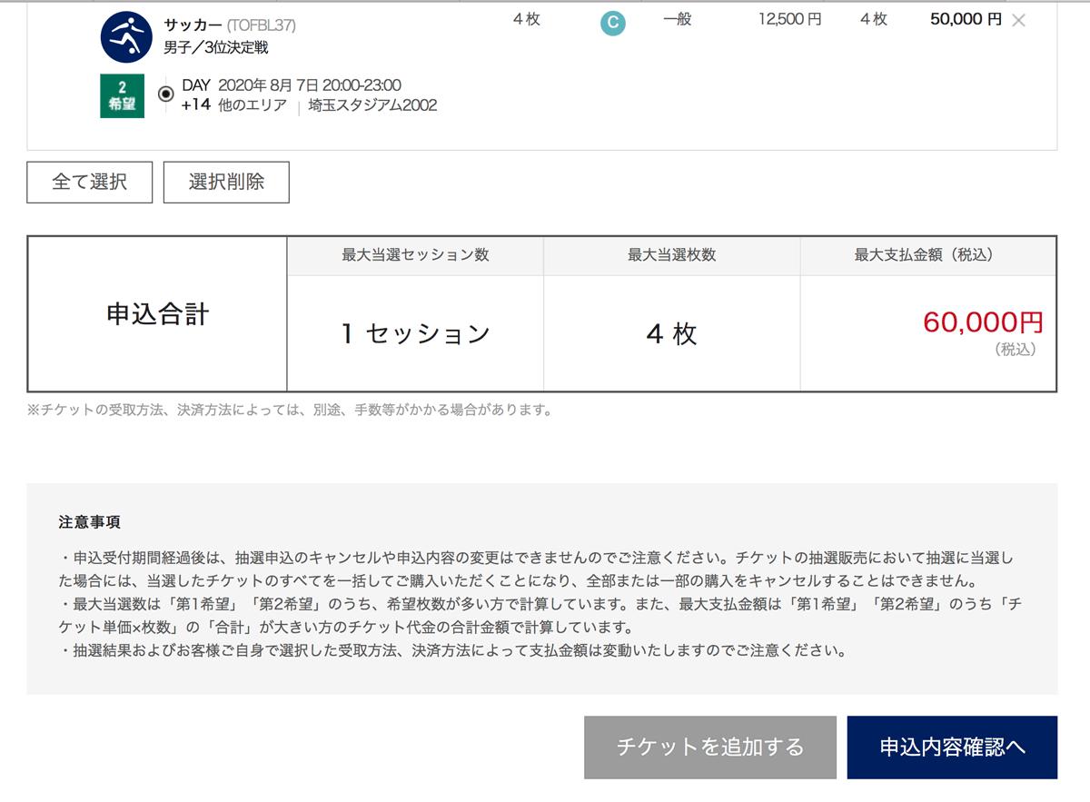 東京オリンピック2020の観戦チケットの申し込み手順が面倒でわかりにくい!買い方をまとめた! tokyo2020_flow_06