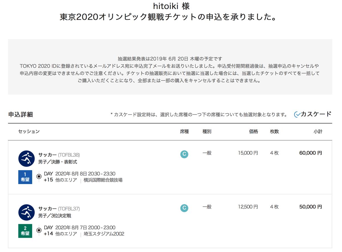東京オリンピック2020の観戦チケットの申し込み手順が面倒でわかりにくい!買い方をまとめた! tokyo2020_flow_07