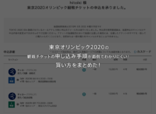 東京オリンピック2020の観戦チケットの申し込み手順が面倒でわかりにくい!買い方をまとめた! tokyo2020_flow_07_main