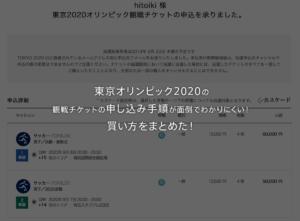 東京オリンピック2020の観戦チケットの申し込み手順が面倒でわかりにくい!買い方をまとめた!