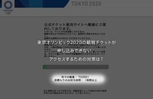 東京オリンピック2020のサッカーとサーフィンの観戦チケットが全く買えない。対策は?