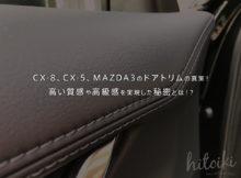マツダCX-8、CX-5、MAZDA3、アテンザ、アクセラの高い質感のドアトリムの真実!高い質感や高級感の秘密!合皮の縫い合わせではなかった! cx-8_cx8_door-trim_img_1098_main