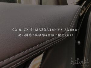 マツダCX-8、CX-5、MAZDA3、アテンザ、アクセラのドアトリムの真実!高い質感や高級感の秘密!合皮の縫い合わせではなかった!