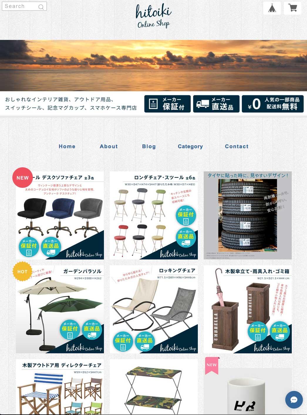 hitoiki(ひといき)運営の公式通販ショップ一覧!Yahoo!や楽天市場、Amazonにも展開中! hitoiki_onlineshop