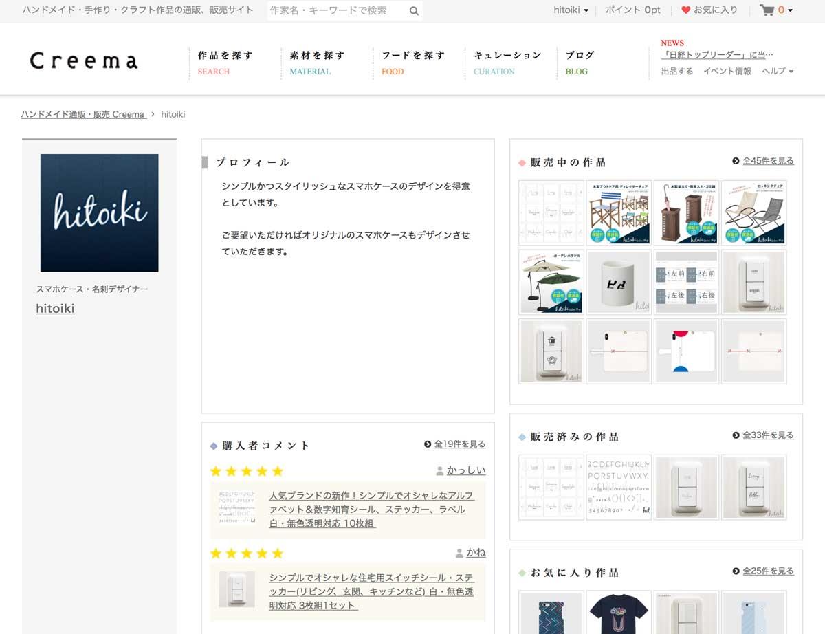 hitoiki(ひといき)運営の公式通販ショップ一覧!Yahoo!や楽天市場、Amazonにも展開中! hitoiki_onlineshop_creema