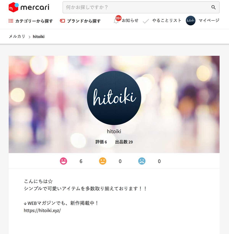 hitoiki(ひといき)運営の公式通販ショップ一覧!Yahoo!や楽天市場、Amazonにも展開中! hitoiki_onlineshop_mercari