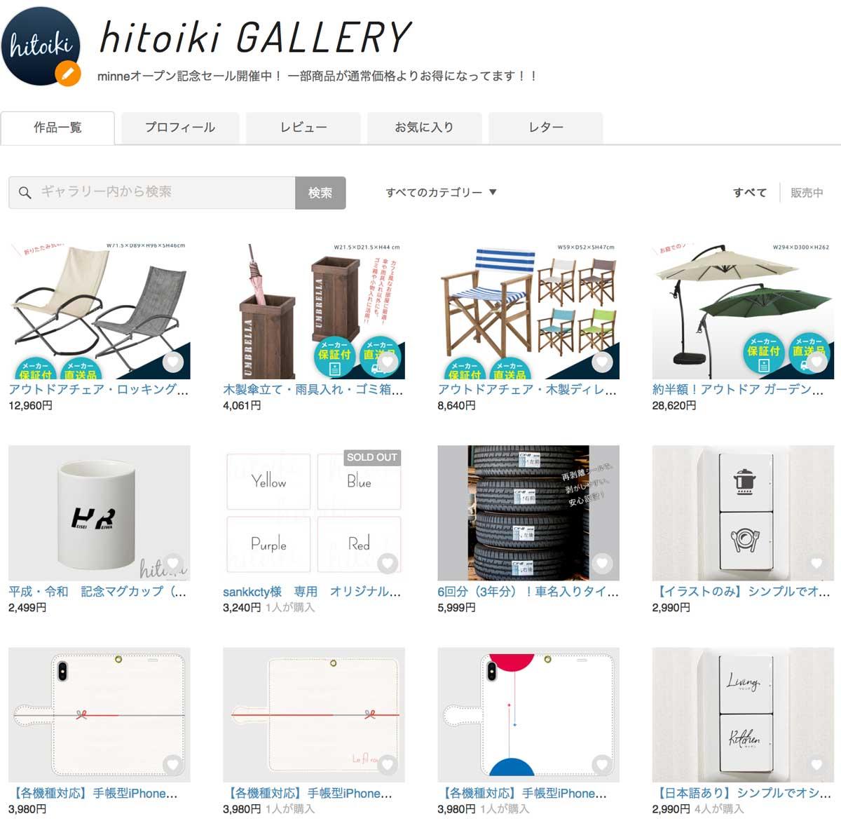 hitoiki(ひといき)運営の公式通販ショップ一覧!Yahoo!や楽天市場、Amazonにも展開中! hitoiki_onlineshop_minne