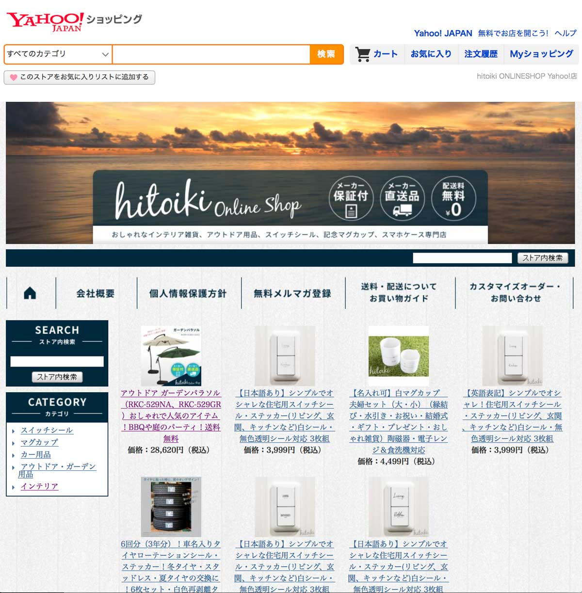 hitoiki(ひといき)運営の公式通販ショップ一覧!Yahoo!や楽天市場、Amazonにも展開中! hitoiki_onlineshop_yahoo