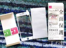 悲報!iPhone用の液晶画面用の保護フィルムシートを間違えた!iPhone8Plus、iPhone7プラスで欲しい人はご連絡を! iphone8plus_iphone7plus_img_1121