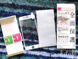 悲報。iPhone用の液晶画面用の保護フィルムシートを間違えた!iPhone8Plus、iPhone7プラスで欲しい人はご連絡を!