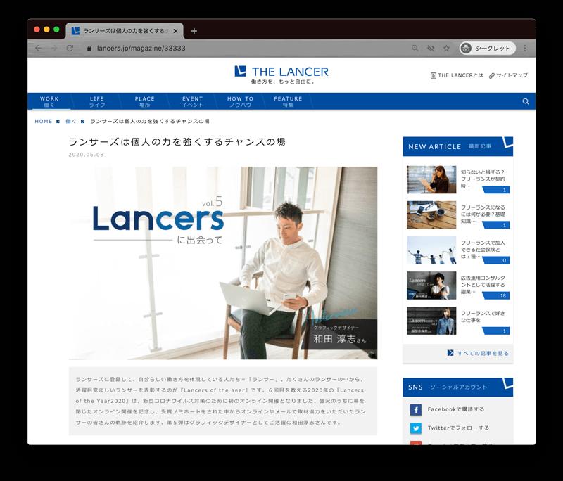 ランサーズで人気&有能なクリエイターやデザイナー、ライター、コーダーをまとめた!デザインや集客SEO、売上増加に強い人は? lancers_magazine_thelancer