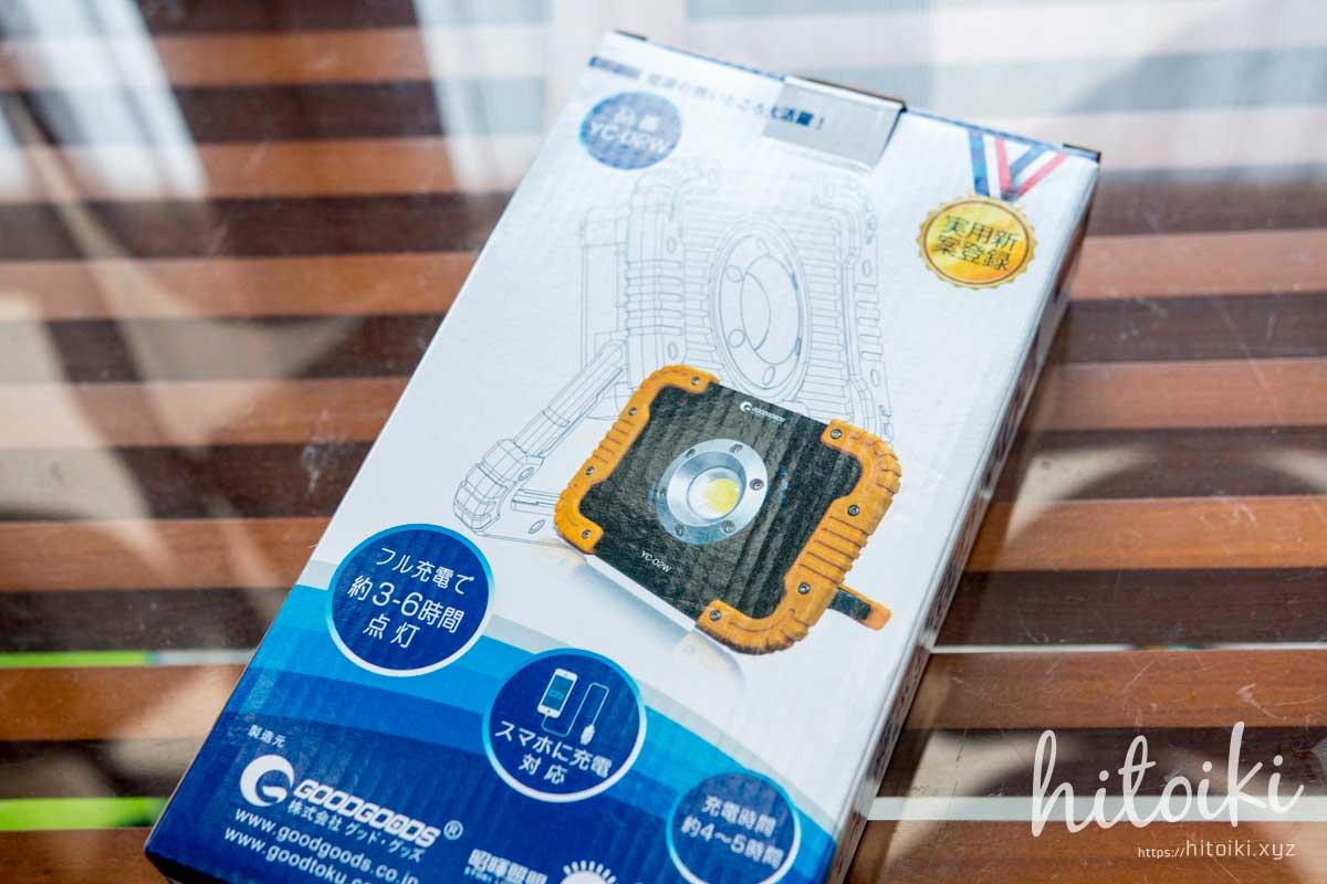 アウトドアやBBQ、防災対策・災害対策に活躍!人気のLEDランタン・LED投光器  YC-02W!おしゃれなアイテムも比較しまとめた! lantern_yc-02w_img_9485