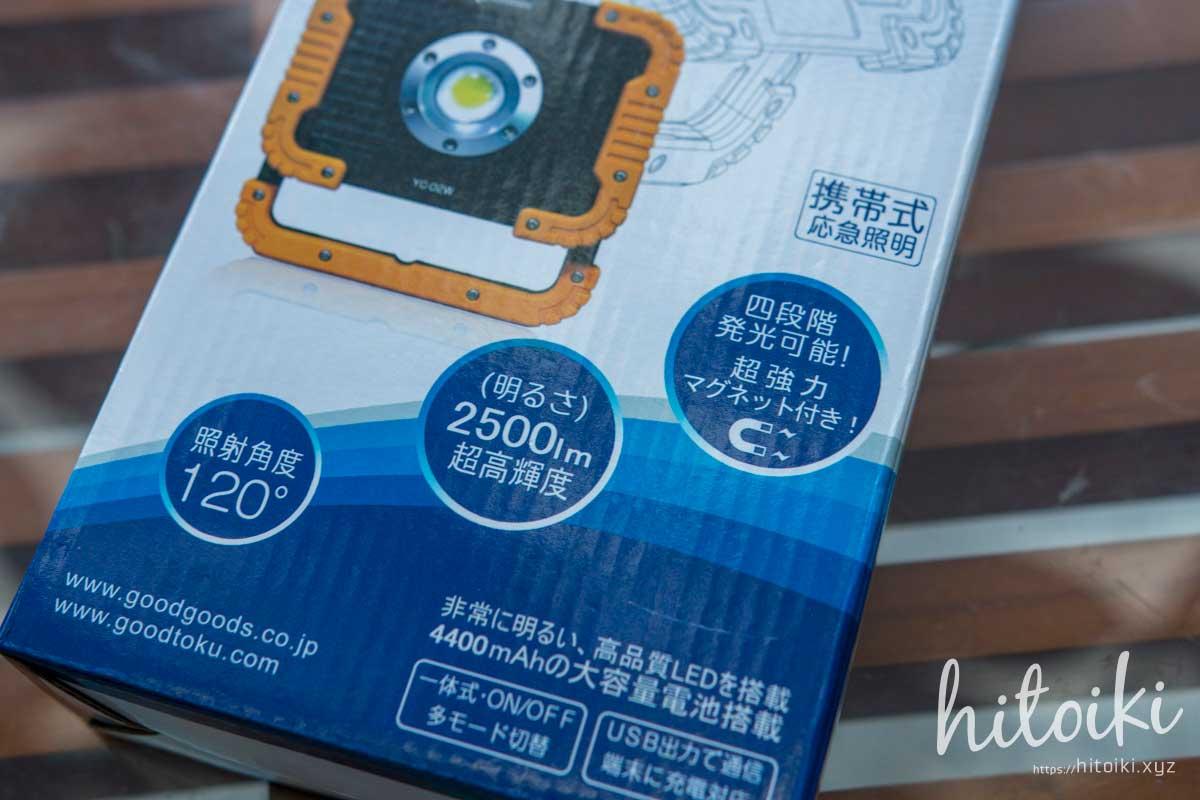 アウトドアやBBQ、防災対策・災害対策に活躍!人気のLEDランタン・LED投光器  YC-02W!おしゃれなアイテムも比較しまとめた! lantern_yc-02w_img_9486