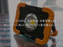 アウトドアやBBQ、防災対策・災害対策に活躍!人気のLEDランタン・LED投光器 YC-02W!おしゃれなアイテムも比較しまとめた! lantern_yc-02w_img_9487_main
