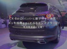 CX-8のリアバンパーに新デザイン発見!リアデザインにメッキ加飾追加とビルトインマフラーに!年次改良前と比較! mazdacx8_cx8_rear_design_of_cx-8_03_main
