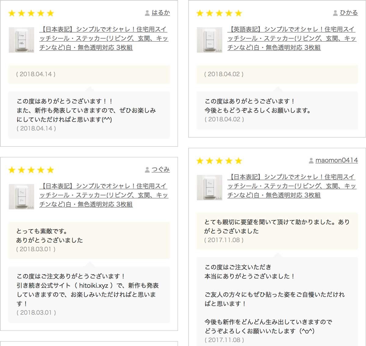 hitoiki ONLINESHOP(ひといきオンラインショップ)で実際に購入された方の評価や評判、レビュー、口コミ(クチコミ) review01