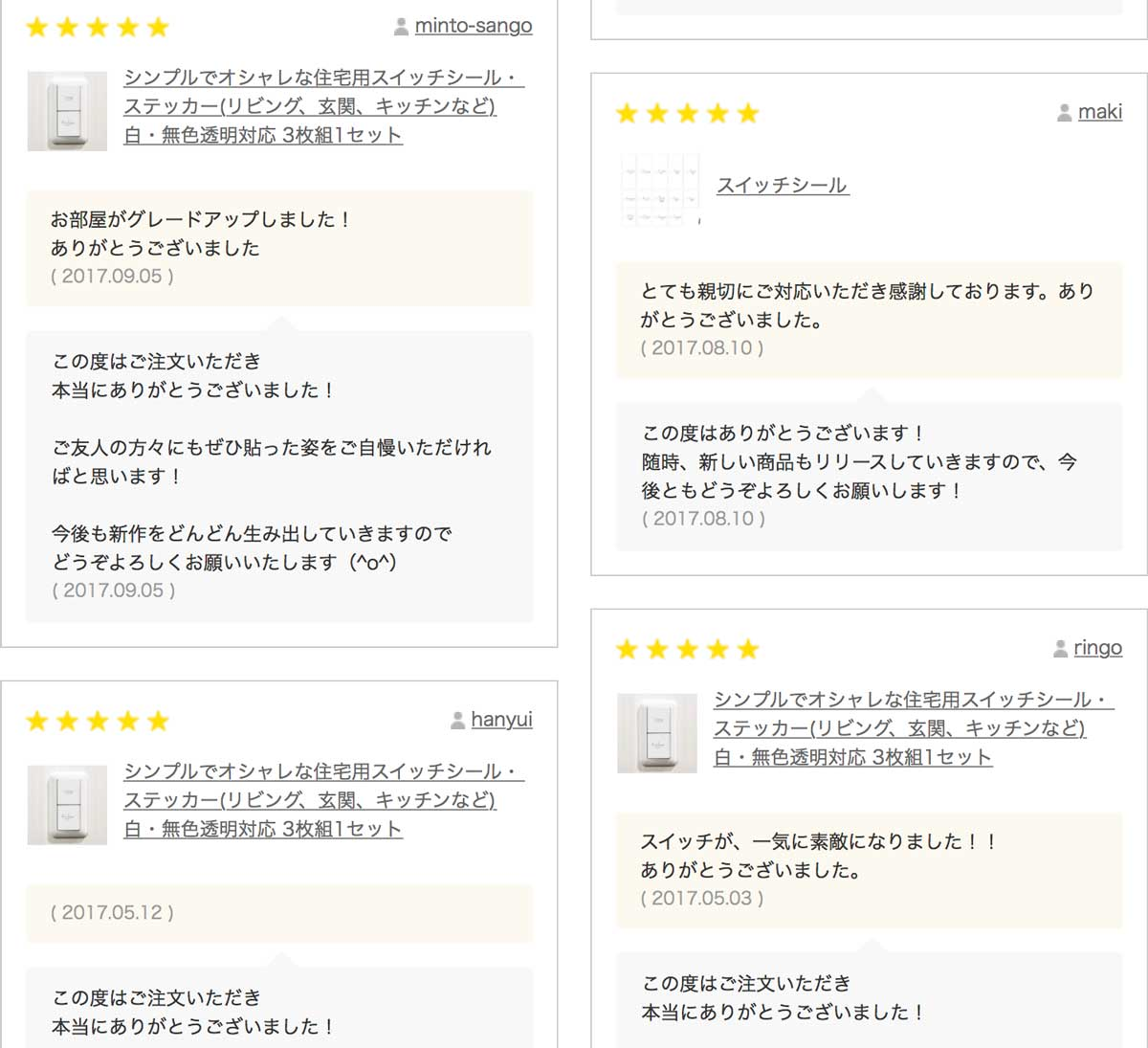 hitoiki ONLINESHOP(ひといきオンラインショップ)で実際に購入された方の評価や評判、レビュー、口コミ(クチコミ) review02