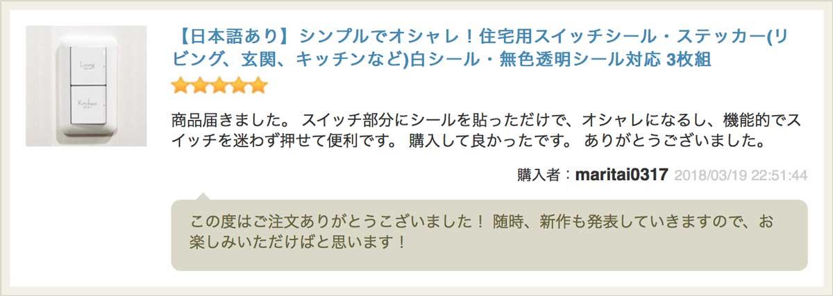 hitoiki ONLINESHOP(ひといきオンラインショップ)で実際に購入された方の評価や評判、レビュー、口コミ(クチコミ) review03