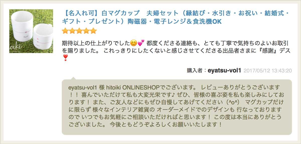 hitoiki ONLINESHOP(ひといきオンラインショップ)で実際に購入された方の評価や評判、レビュー、口コミ(クチコミ) review04
