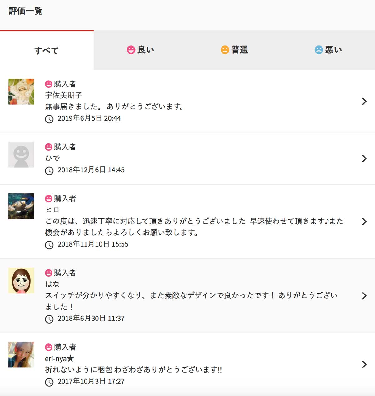 hitoiki ONLINESHOP(ひといきオンラインショップ)で実際に購入された方の評価や評判、レビュー、口コミ(クチコミ) review05
