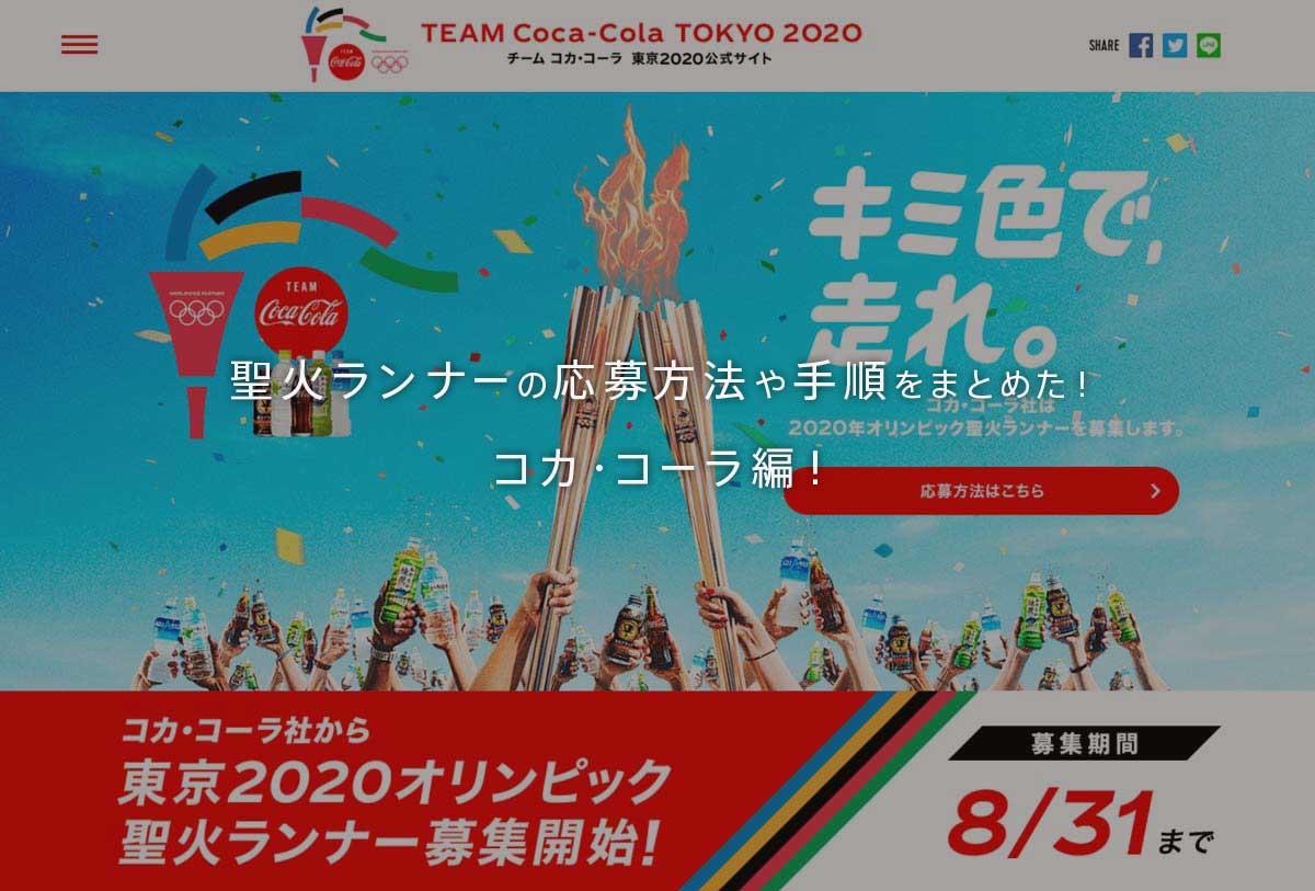 東京オリンピック2020の聖火ランナーの応募方法や手順をまとめた!コカコーラ編! コカ・コーラ tokyo2020_cocacola_00