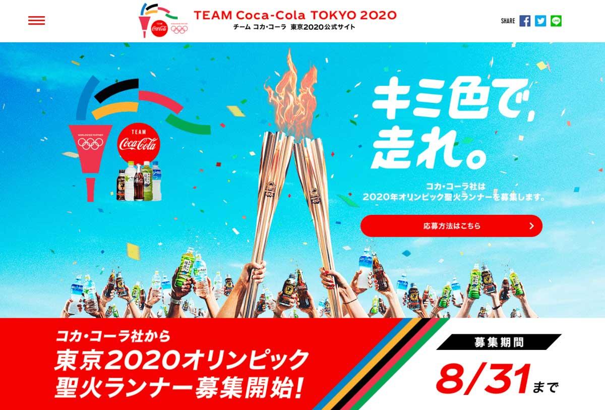 東京オリンピック2020の聖火ランナーの応募方法や手順をまとめた!コカコーラ編! tokyo2020_cocacola_01