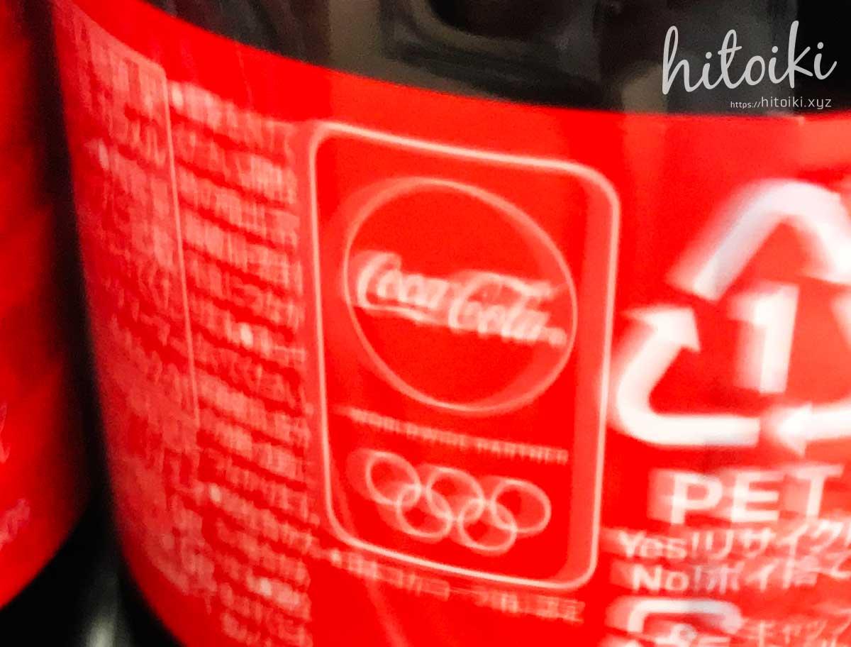 コカコーラ オリンピック応援マーク エントリー用のポイントを獲得 tokyo2020_cocacola_img_1195