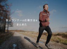 東京オリンピック2020の聖火リレーの聖火ランナーに参加する方法とは?応募時期や応募方法をまとめた! tokyo2020_torchbearer_jenny-hill-205881-unsplash
