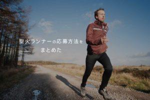 東京オリンピック2020の聖火リレーの聖火ランナーに参加する方法とは?応募時期や応募方法をまとめた!