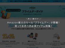 年に1度だけ!Amazon最大のセール「プライムデー」が開催!買っておきべき必須アイテム特集! amazon_primeday_2019_00