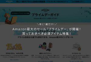 2019年開催!Amazon最大のセール「プライムデー」が開催!買っておきべき必須アイテム特集!
