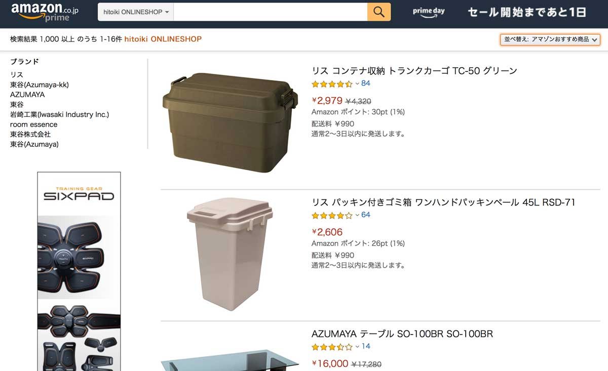 hitoiki(ひといき)運営の公式通販ショップ一覧!Yahoo!や楽天市場、Amazonにも展開中 hitoiki_onlineshop_amazon