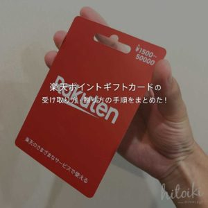 楽天ポイントギフトカードの受け取り方・もらい方・贈り方の手順や方法をまとめた!