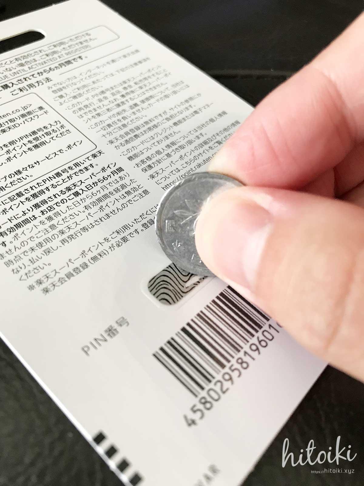 楽天ポイントギフトカードの受け取り方・もらい方・贈り方の手順や方法をまとめた! rakuten_pointgiftcard_img_1282