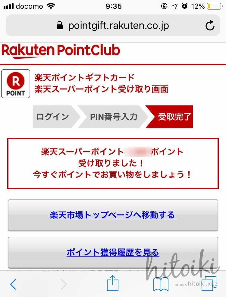 楽天ポイントギフトカードの受け取り方・もらい方・贈り方の手順や方法をまとめた! rakuten_pointgiftcard_img_1283