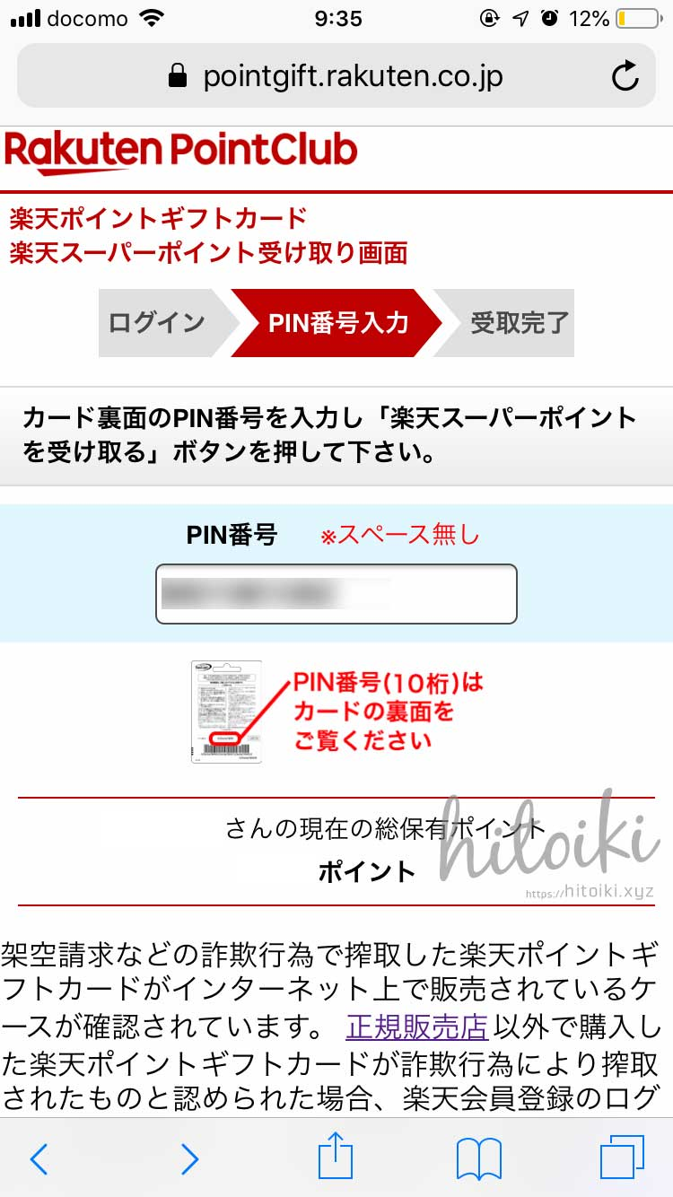 楽天ポイントギフトカードの受け取り方・もらい方・贈り方の手順や方法をまとめた! rakuten_pointgiftcard_img_1284