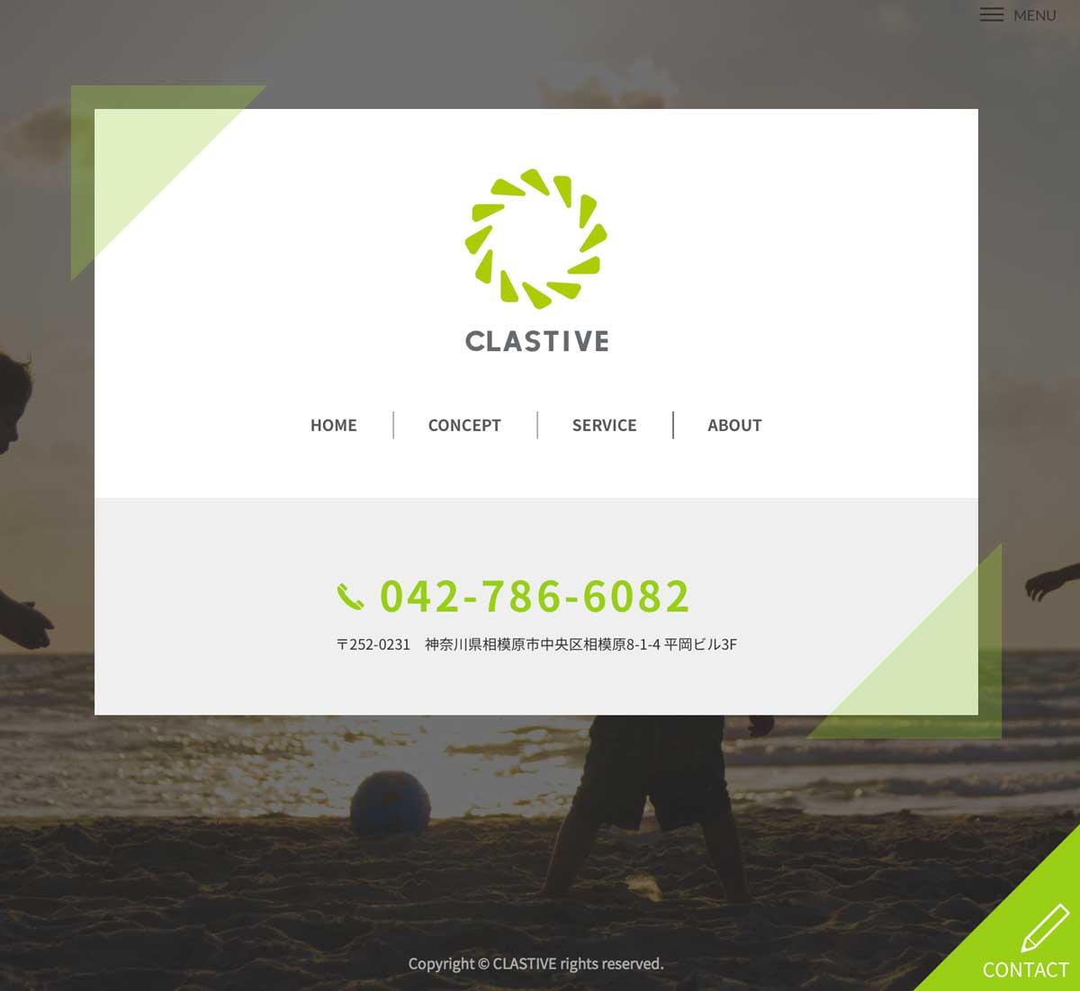 株式会社クラスティブさんの公式企業サイト(公式ホームページ)が公開され話題!その特徴やサービス内容、評価や評判、レビュー、クチコミなどをまとめた! clastive_05