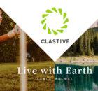 株式会社クラスティブさんの公式企業サイト(公式ホームページ)が公開され話題!その特徴やサービス内容、評価や評判、レビュー、クチコミなどをまとめた! clastive_ogp