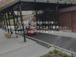 5歳までの幼児向け遊び場!岐阜ファミリーパークが安い!本格的なゴーカートも手軽に楽しめる!