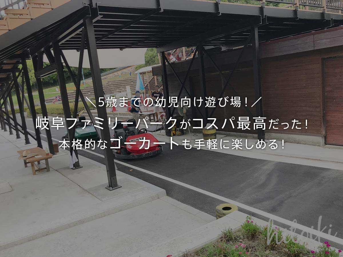 5歳までの幼児向け遊び場!岐阜ファミリーパークが安い!本格的なゴーカートも手軽に手軽に楽しめる! gifu-family-park_kart_img_1587_main