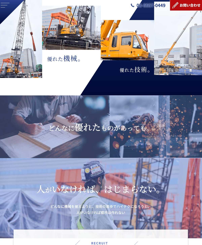 三井産業株式会社さんの公式企業サイト(公式ホームページ)が公開され話題!その特徴やサービス内容、評価や評判、レビュー、クチコミなどをまとめた! mitsuisangyo_02