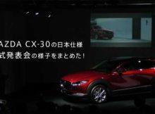 マツダCX-30(MAZDACX-30、CX30)の日本仕様 公式発表会の様子をまとめた! 公式動画付き mazdacx-30_cx30_japan_00_main