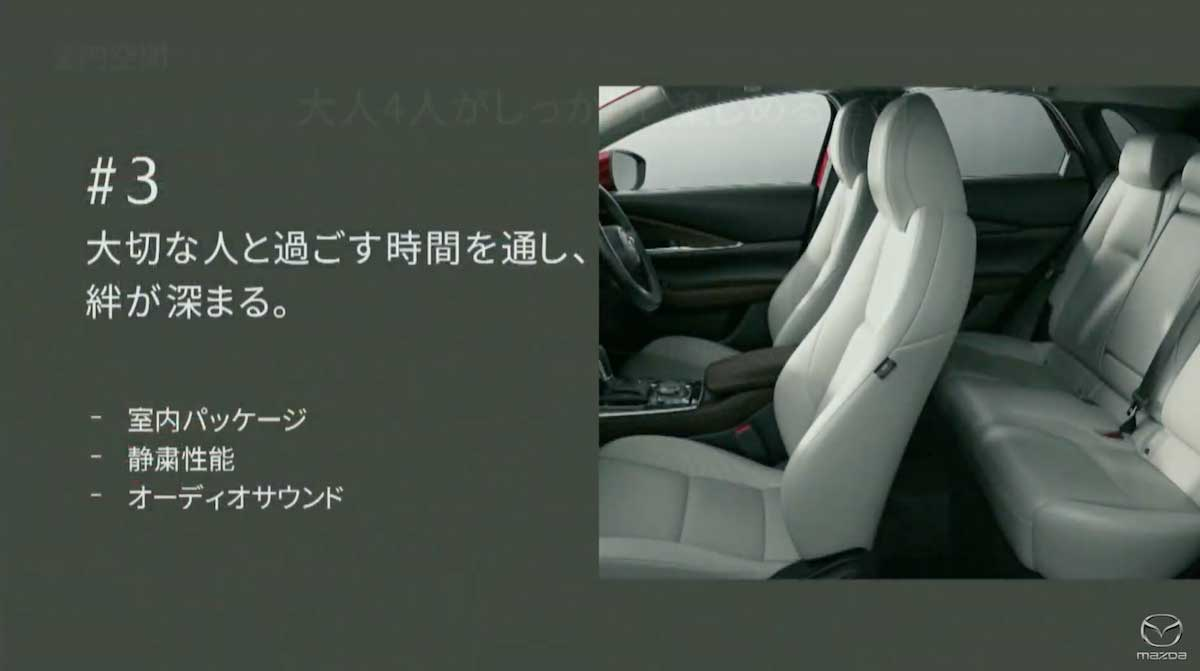 マツダCX-30(MAZDACX-30、CX30)の日本仕様 公式発表会の様子をまとめた! mazdacx-30_cx30_japan_42
