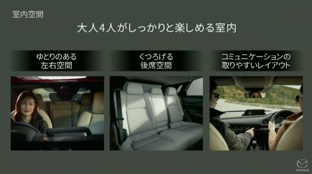 マツダCX-30(MAZDACX-30、CX30)の日本仕様 公式発表会の様子をまとめた! mazdacx-30_cx30_japan_43