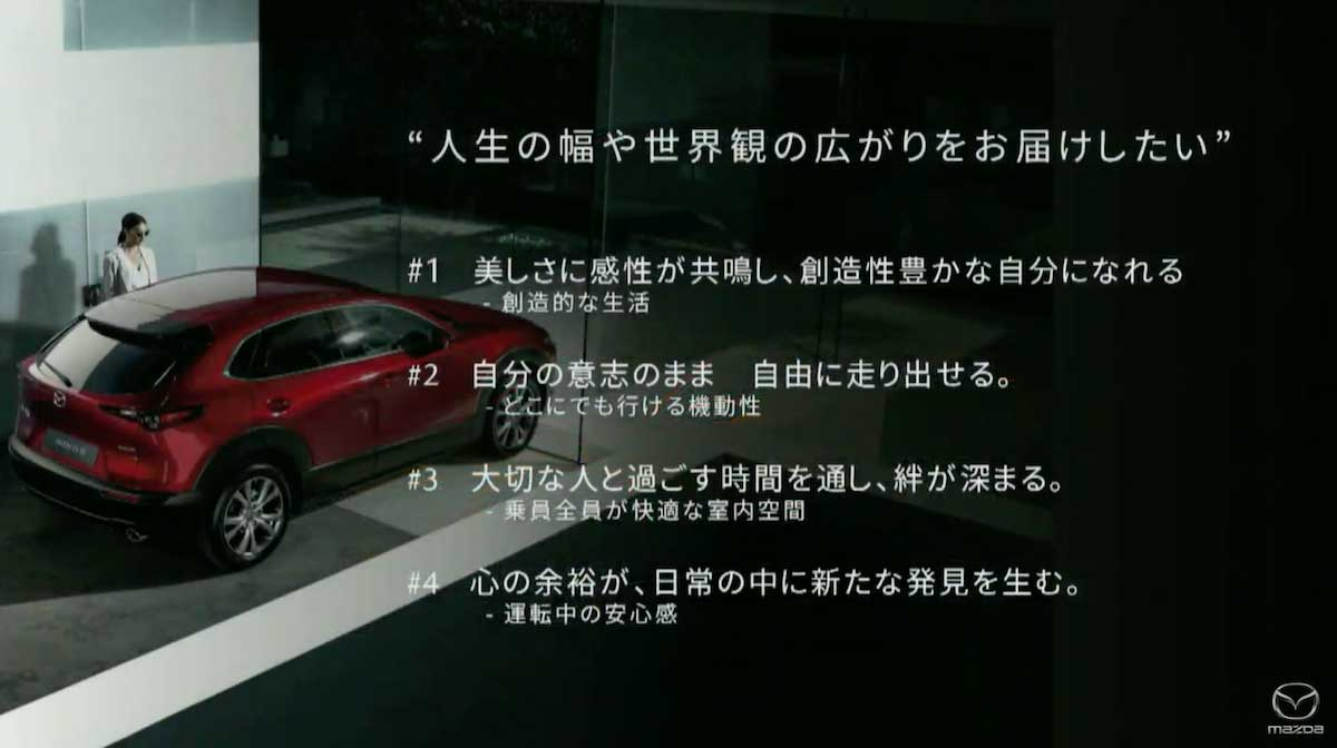 マツダCX-30(MAZDACX-30、CX30)の日本仕様 公式発表会の様子をまとめた! mazdacx-30_cx30_japan_47